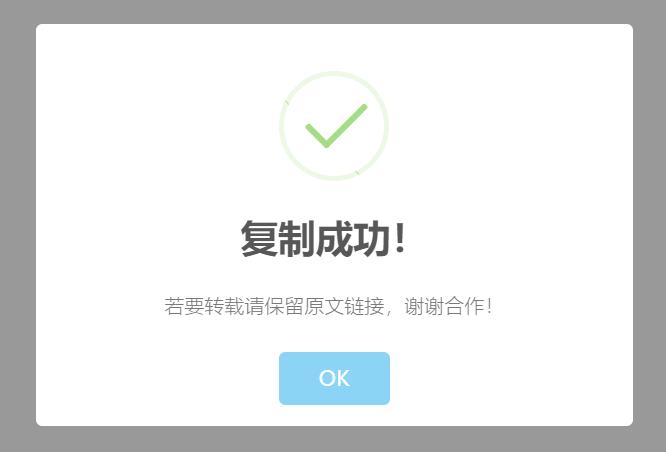 网页复制弹出对话框版权提醒